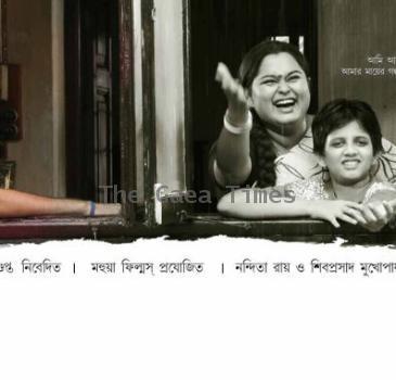Mahua Films Offers Bengali Movie Icche