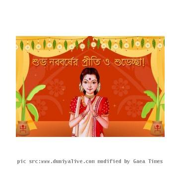Bengali New Year SMS And Greetings