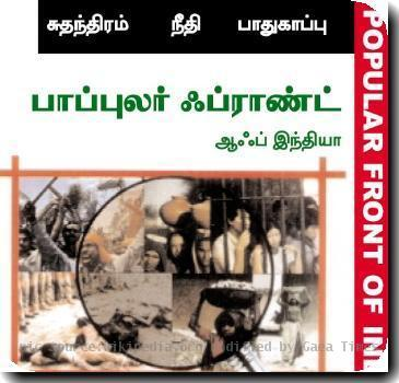 Empower India Conference Poster in TAMIL