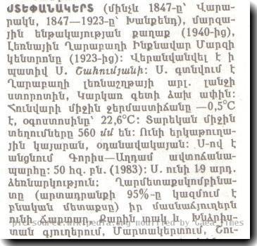 Scan of the article on the city of Stepanakert from the Soviet Armenian Encyclopedia.