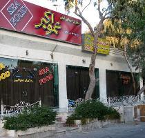 started the restaurant 17 years ago  Although the fish was good I cannot say it was great but then one cannot be too choosy in Kish when it comes to food and nothing there is cheap